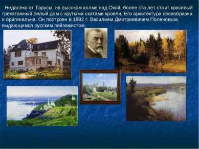 Недалеко от Тарусы, на высоком холме над Окой, более ста лет стоит красивый т...