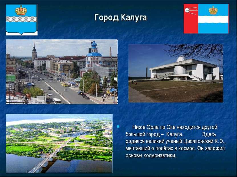 Город Калуга Ниже Орла по Оке находится другой большой город – Калуга. Здесь ...