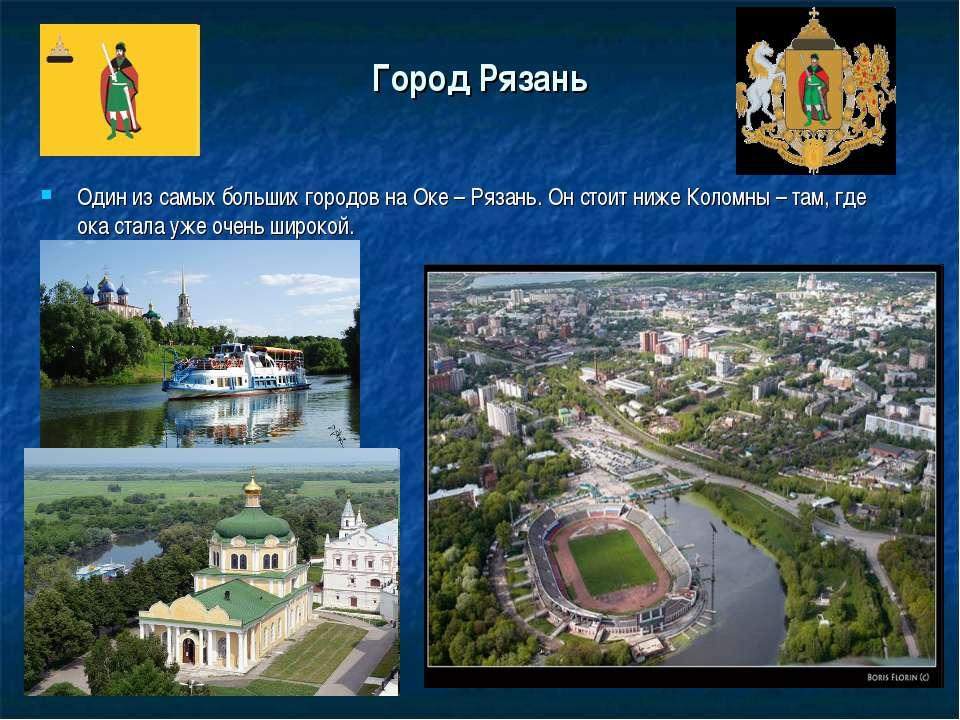 Город Рязань Один из самых больших городов на Оке – Рязань. Он стоит ниже Кол...