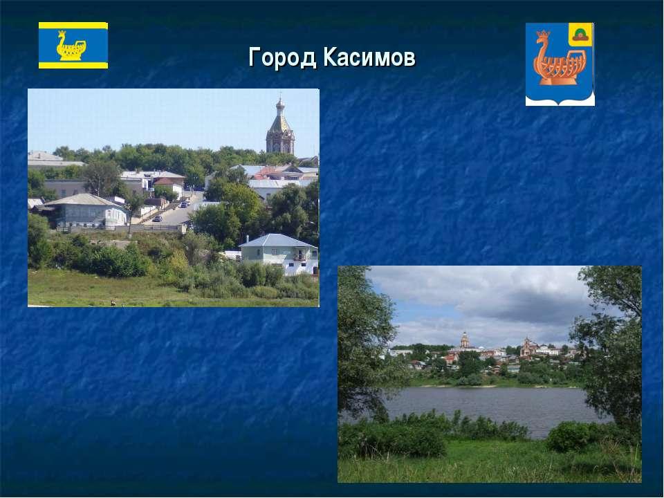 Город Касимов