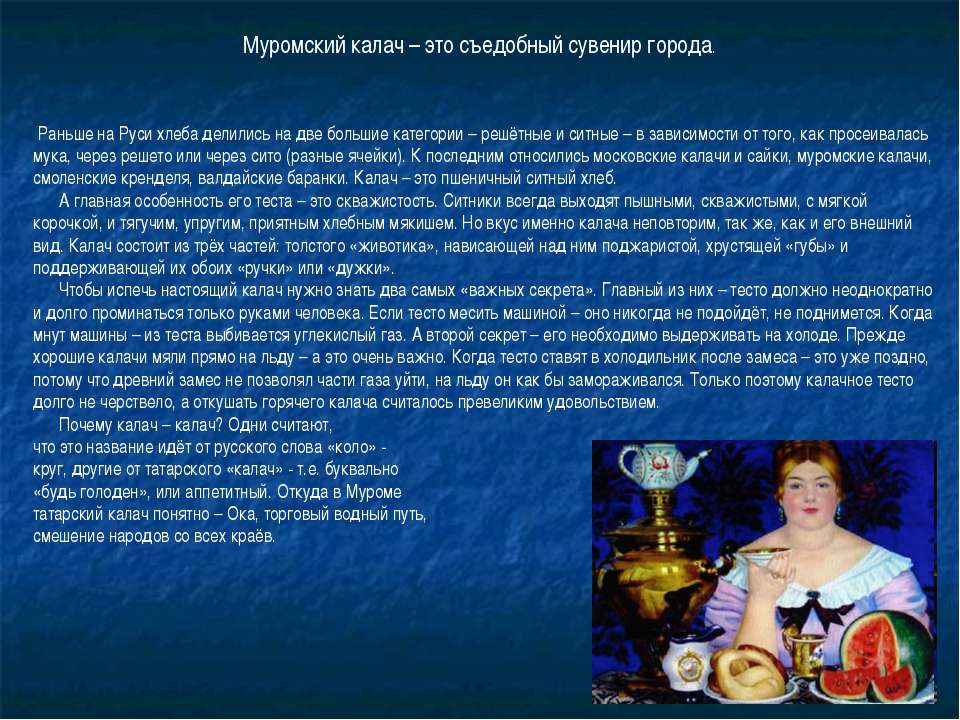Муромский калач – это съедобный сувенир города. Раньше на Руси хлеба делились...