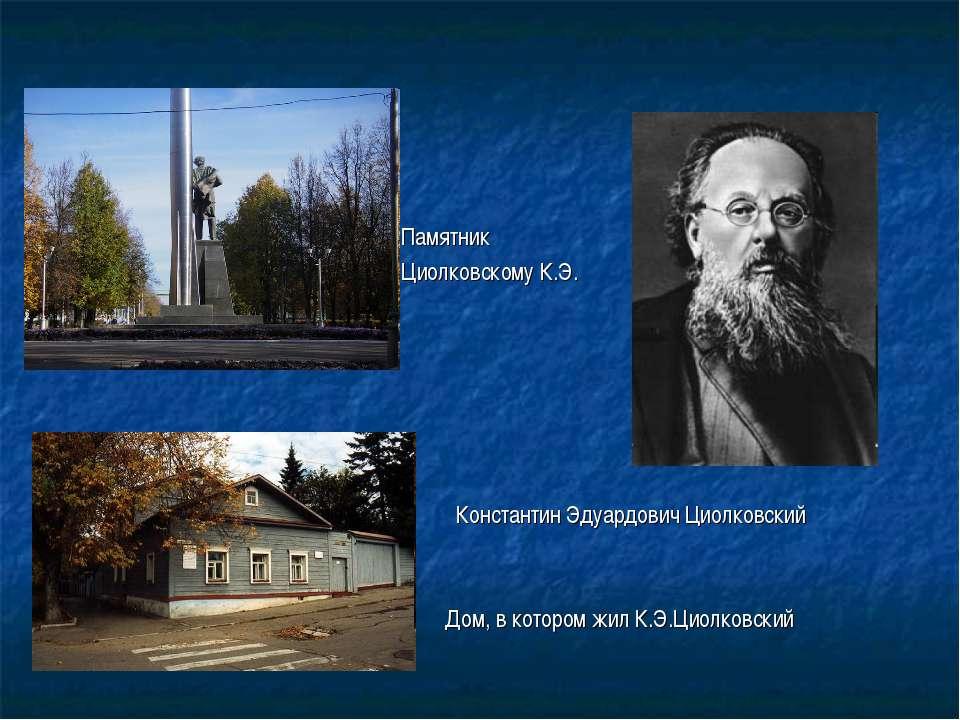 Памятник Циолковскому К.Э. Константин Эдуардович Циолковский Дом, в котором ж...