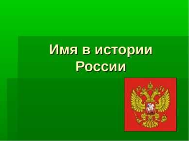 Имя в истории России