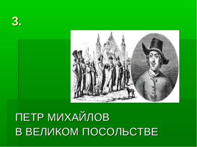3. ПЕТР МИХАЙЛОВ В ВЕЛИКОМ ПОСОЛЬСТВЕ