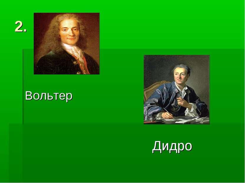2. Вольтер Дидро