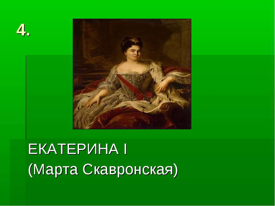 4. ЕКАТЕРИНА I (Марта Скавронская)