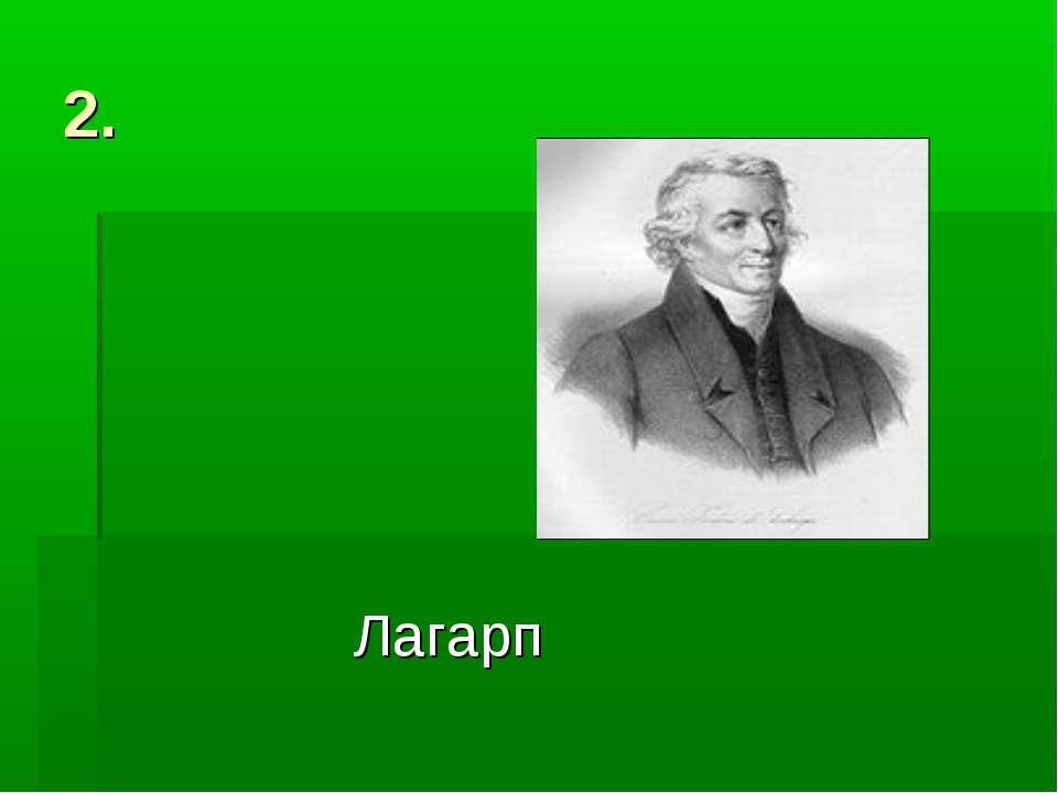 2. Лагарп