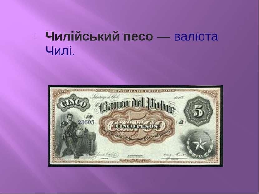 Чилійський песо —валюта Чилі.