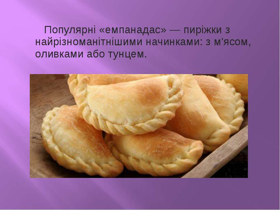 Популярні «емпанадас»— пиріжки з найрізноманітнішими начинками: з м'ясом, ол...