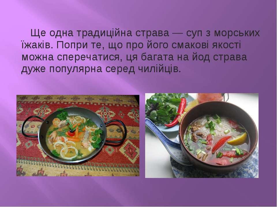 Ще одна традиційна страва— суп з морських їжаків. Попри те, що про його см...