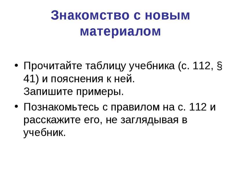 Знакомство с новым материалом Прочитайте таблицу учебника (с. 112, § 41) и по...