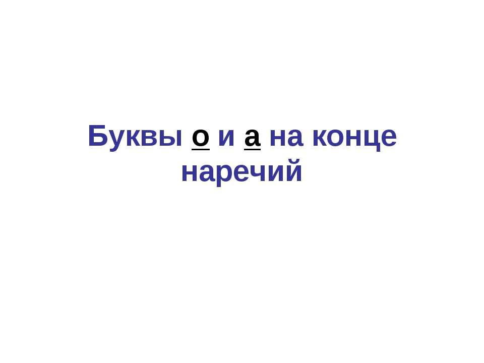 Буквы о и а на конце наречий