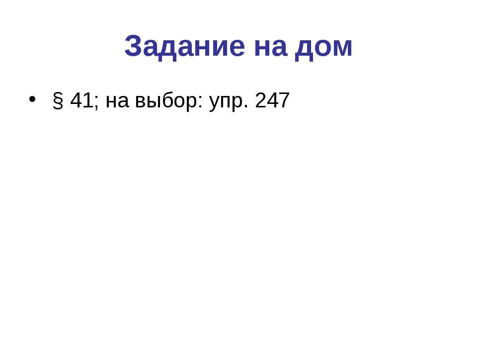 Задание на дом § 41; на выбор: упр. 247