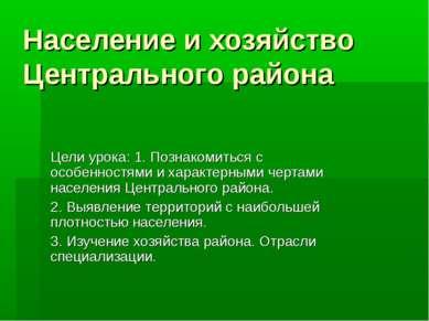 Население и хозяйство Центрального района Цели урока: 1. Познакомиться с особ...