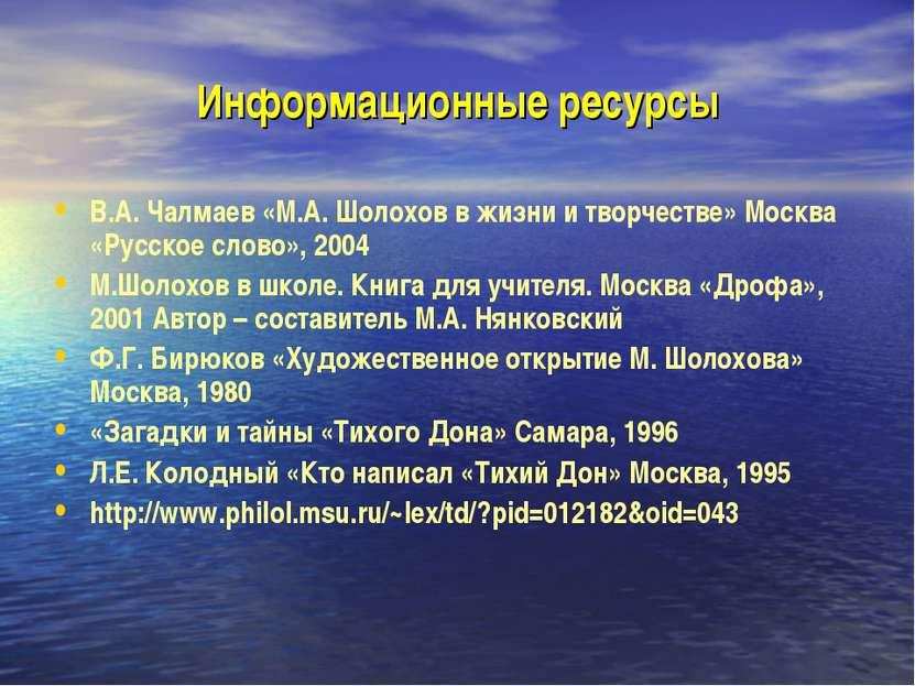 Информационные ресурсы В.А. Чалмаев «М.А. Шолохов в жизни и творчестве» Москв...