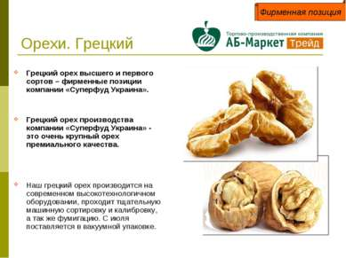 Орехи. Грецкий Грецкий орех высшего и первого сортов – фирменные позиции комп...