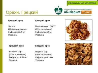 Орехи. Грецкий Грецкий орех Экстра (100% половинок) Гофрокороб 9 кг Украина Г...