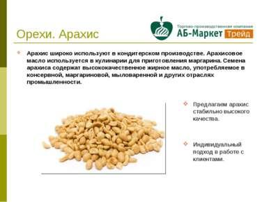 Орехи. Арахис Арахис широко используют в кондитерском производстве. Арахисово...