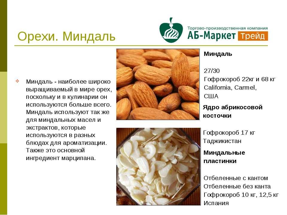 Орехи. Миндаль Миндаль - наиболее широко выращиваемый в мире орех, поскольку ...