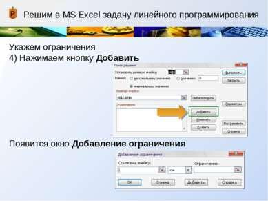Решим в MS Excel задачу линейного программирования Укажем ограничения 4) Нажи...
