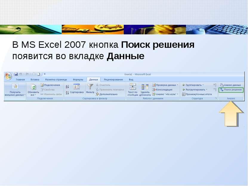 В MS Excel 2007 кнопка Поиск решения появится во вкладке Данные