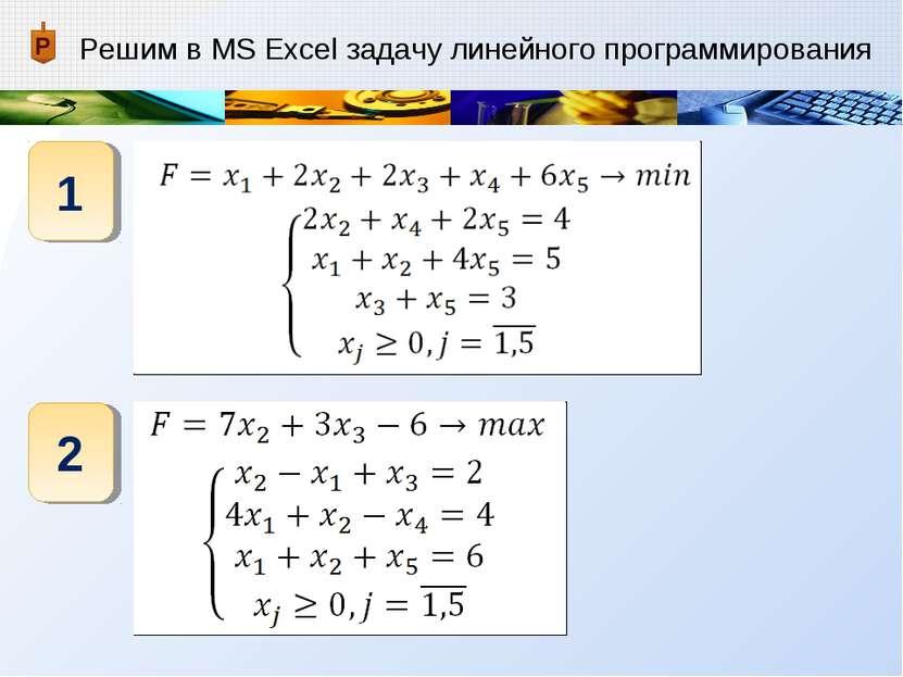 Решим в MS Excel задачу линейного программирования 1 2