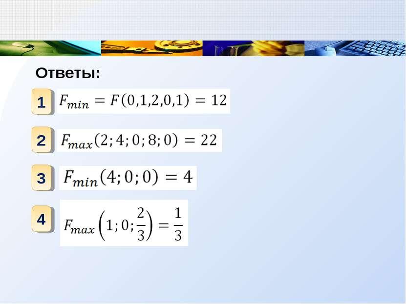 Ответы: 1 2 3 4
