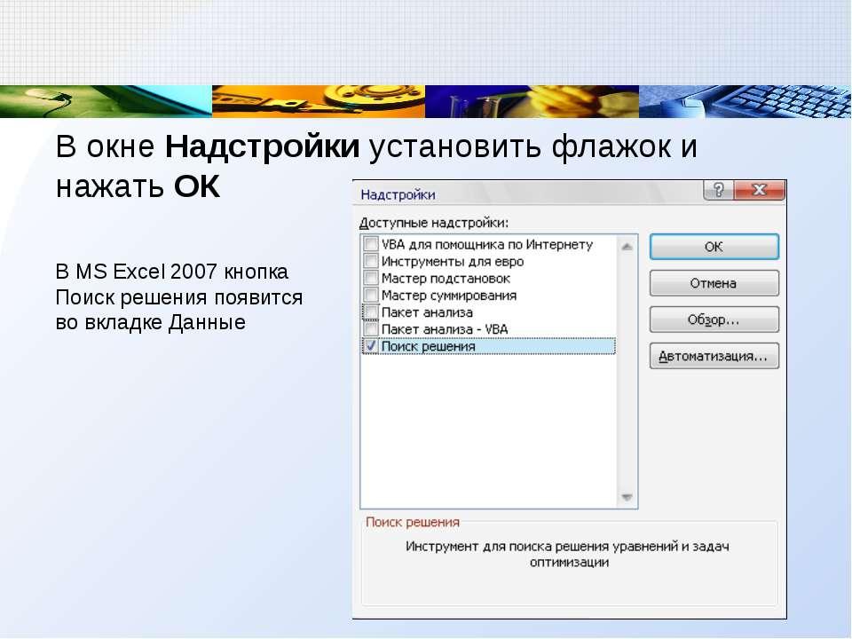 В окне Надстройки установить флажок и нажать ОК В MS Excel 2007 кнопка Поиск ...