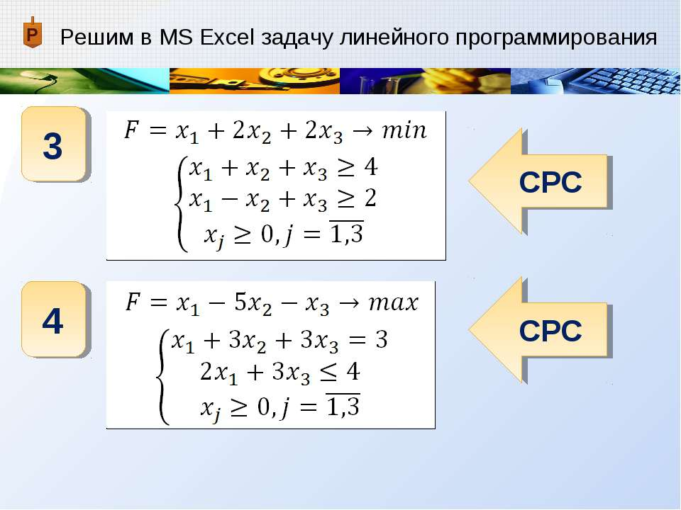 Решим в MS Excel задачу линейного программирования 3 4 СРС СРС