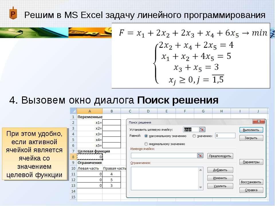 Решим в MS Excel задачу линейного программирования 4. Вызовем окно диалога По...