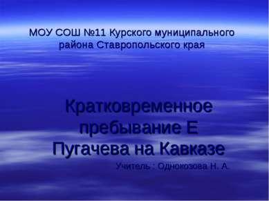 МОУ СОШ №11 Курского муниципального района Ставропольского края Кратковременн...
