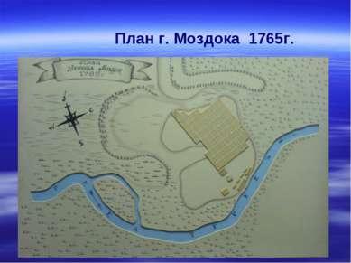 План г. Моздока 1765г.