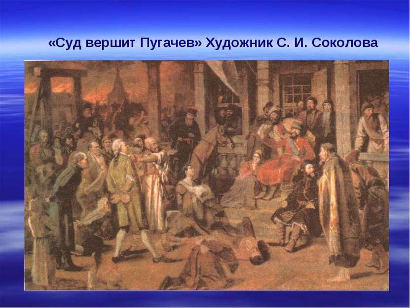 «Суд вершит Пугачев» Художник С. И. Соколова