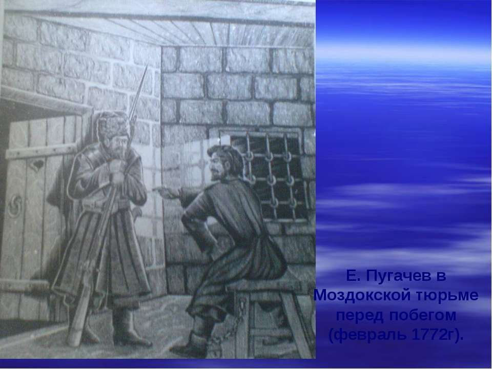 Е. Пугачев в Моздокской тюрьме перед побегом (февраль 1772г).