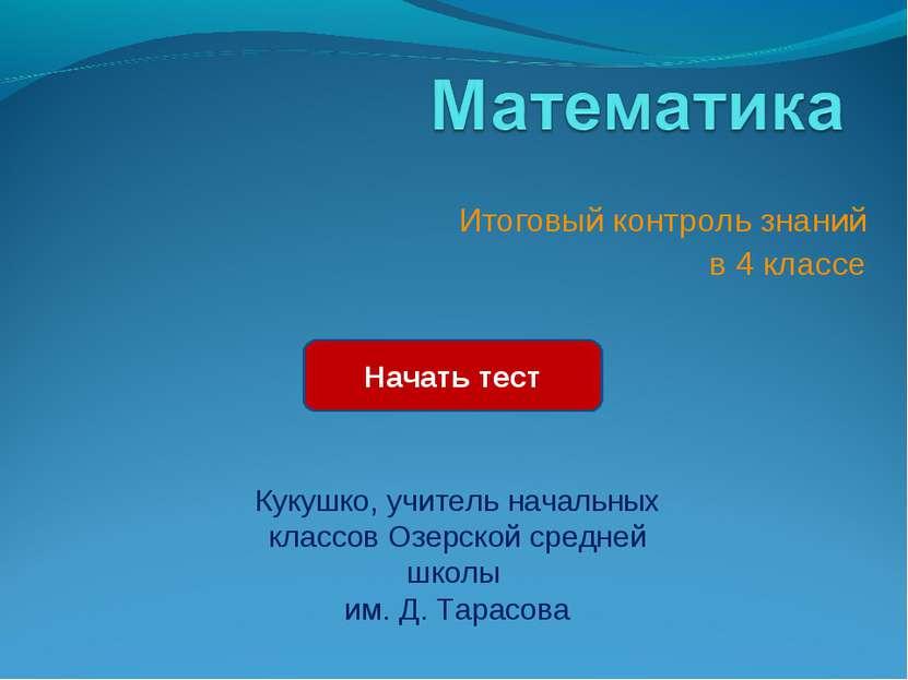 Итоговый контроль знаний в 4 классе Начать тест Кукушко, учитель начальных кл...