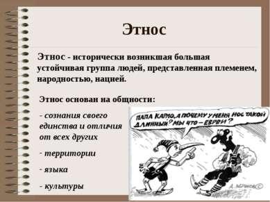 Этнос Этнос - исторически возникшая большая устойчивая группа людей, представ...
