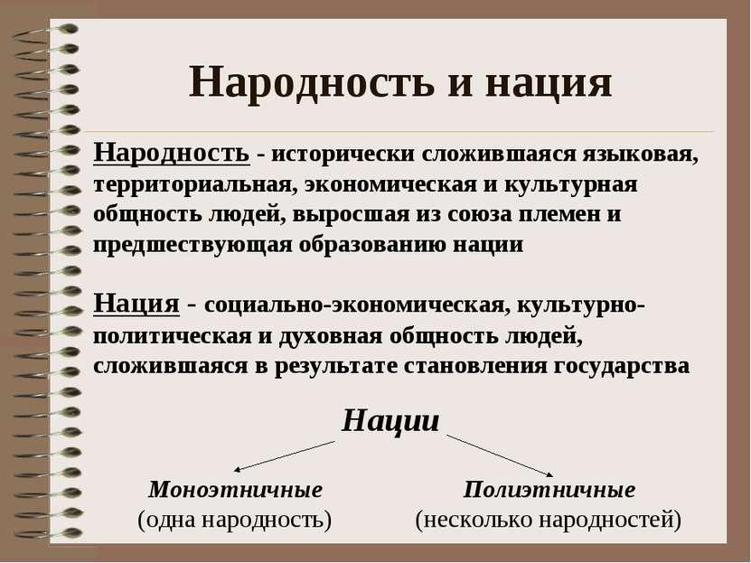 Народность и нация Нация - социально-экономическая, культурно-политическая и ...