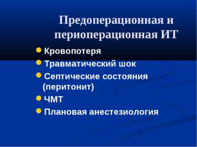 Кровопотеря Травматический шок Септические состояния (перитонит) ЧМТ Плановая...