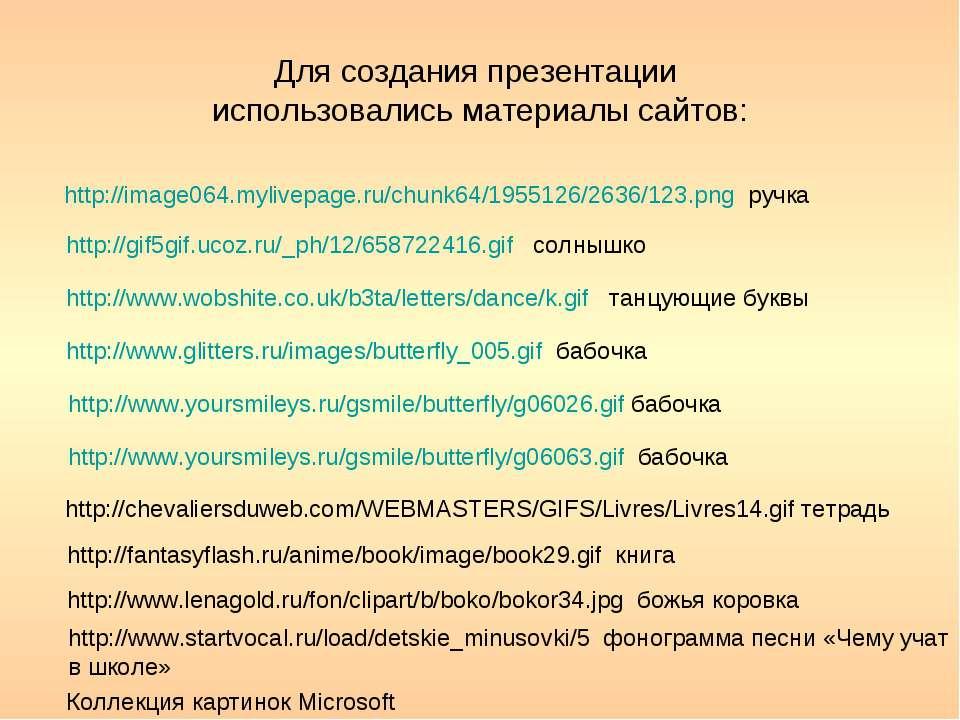 Для создания презентации использовались материалы сайтов: http://image064.myl...