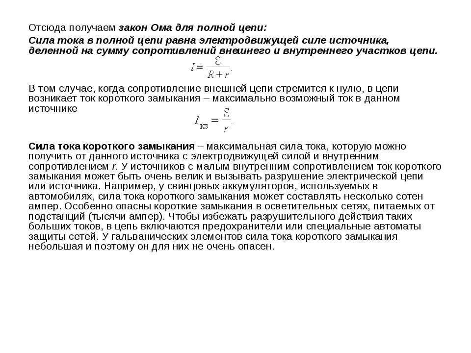 Отсюда получаем закон Ома для полной цепи: Сила тока в полной цепи равна элек...