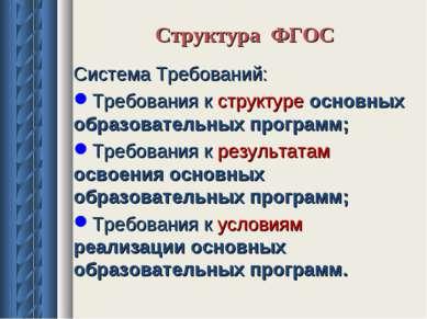 Структура ФГОС Система Требований: Требования к структуре основных образовате...