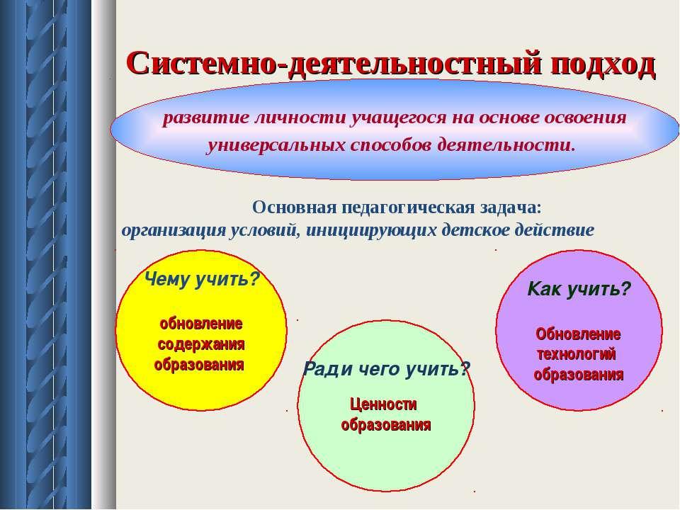 Системно-деятельностный подход развитие личности учащегося на основе освоения...