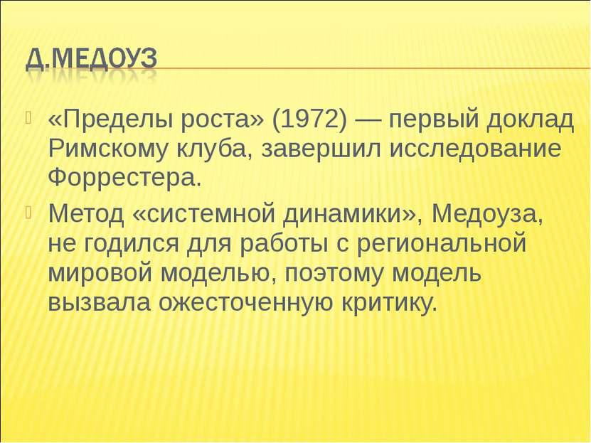 «Пределы роста» (1972)— первый доклад Римскому клуба, завершил исследование ...
