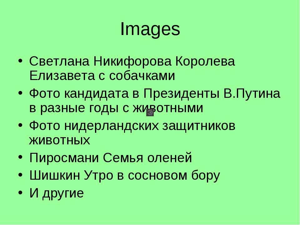 Images Светлана Никифорова Королева Елизавета с собачками Фото кандидата в Пр...