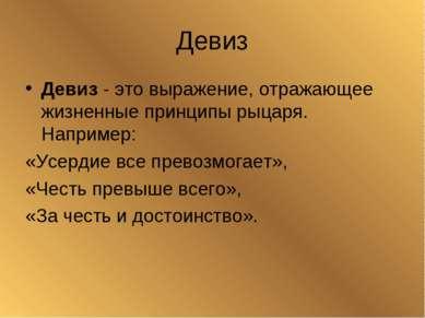 Девиз Девиз - это выражение, отражающее жизненные принципы рыцаря. Например: ...