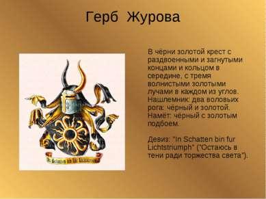 Герб Журова В чёрни золотой крест с раздвоенными и загнутыми концами и кольцо...
