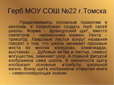 Герб МОУ СОШ №22 г.Томска Придерживаясь основным правилам и канонам, я попроб...