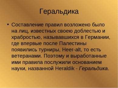 Геральдика Составление правил возложено было на лиц, известных своею доблесть...