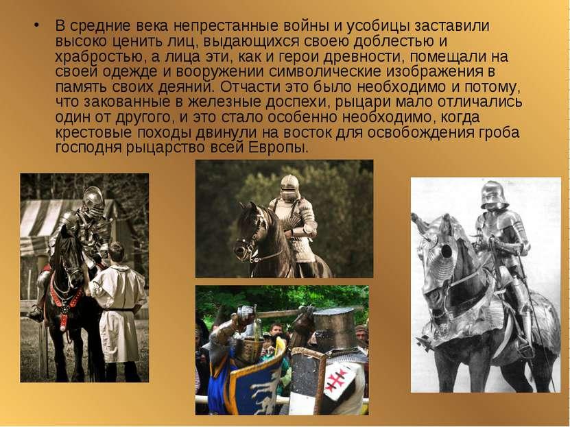 В средние века непрестанные войны и усобицы заставили высоко ценить лиц, выда...