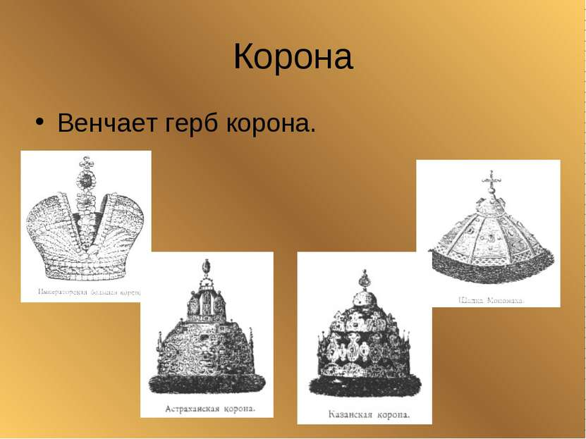 Корона Венчает герб корона.